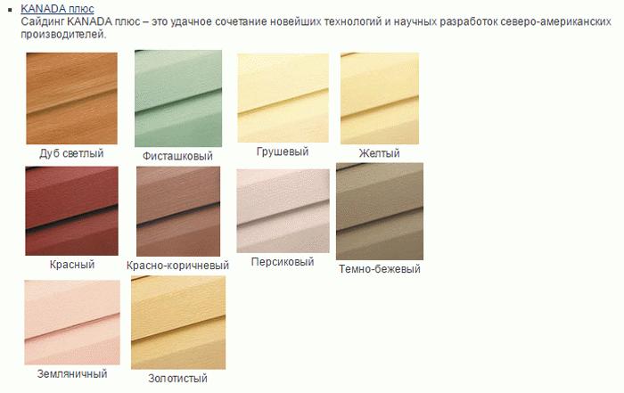 цвета сайдинга альта профиль